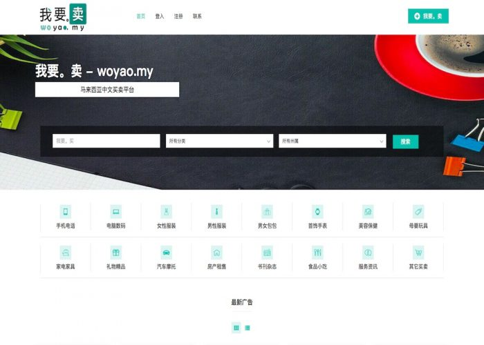 我要。卖 – woyao.my:马来西亚中文买卖平台