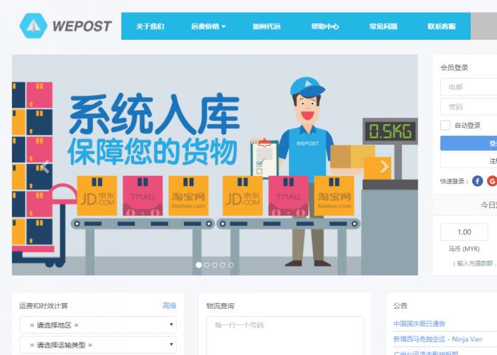 WePost 全民代运 – 马来西亚中国淘宝代运与集运专家