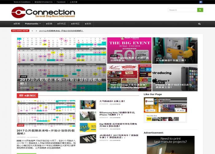 eConnection最新,最火热及最有趣的新闻网站
