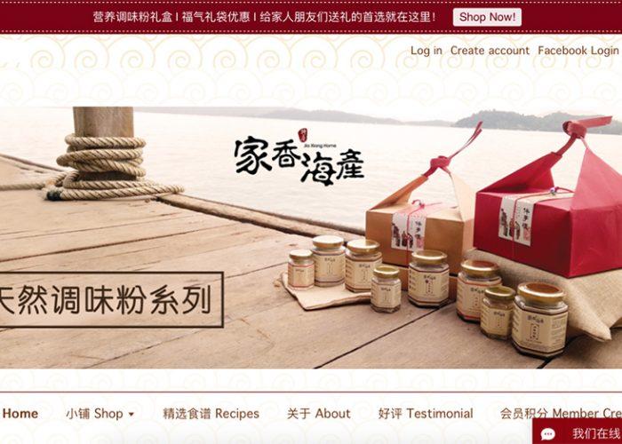 Jia Xiang Home 家香海产