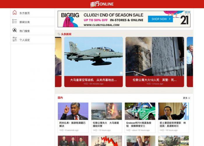 Oriental Daily News Online